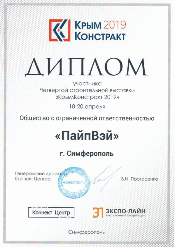 Крым Констракт–2019