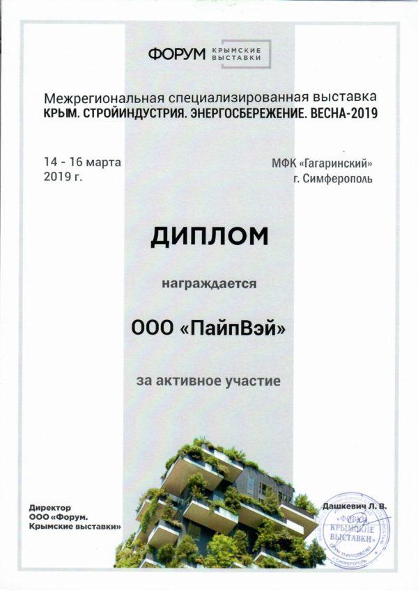 ПайпВэй выставка Крым. Стройиндустрия. Энергосбережение